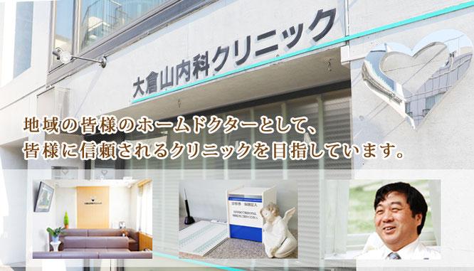 大倉山内科クリニック_画像