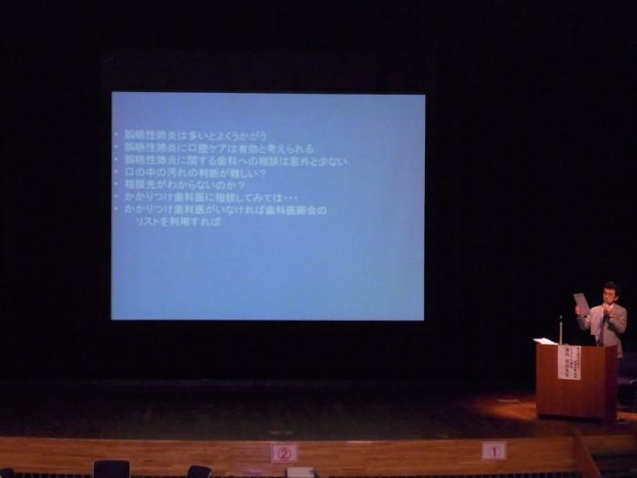 誤嚥性肺炎研修会